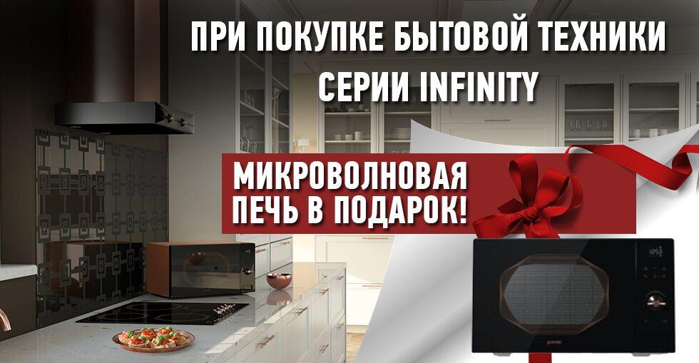 Подарок при покупке бытовой техники серии Infinity